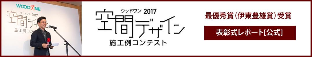 woodone空間コンテスト2017受賞レポートページへ